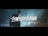 Pra(KillaGramm) - Городской кипиш (Fan-video) (Паблик