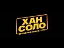 Хан Соло Звёздные Войны Истории Solo A Star Wars Story Максимальная достоверность дубляж