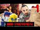 Папа Роб и МИНИ ТРАНСФОРМЕРЫ: 3 сезон. ПРЕМЬЕРА!