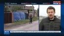 Новости на Россия 24 • Более 60 обстрелов за день зафиксировано в Донецке