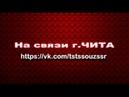 Учимся правильно скреплять документ г Чита Профсоюз Союз ССР июль 2018