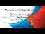 #Мемориальные доски рассказывают#Гимназия5#Саратов