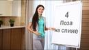 4 Поза на спине в холистическом интуитивном массаже