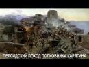 Персидский поход полковника Карягина Русская Спарта 500 русских против 40000 персов