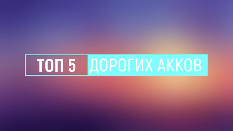 ТОП_5 Самых дорогих аккаунтов! Tanki Online