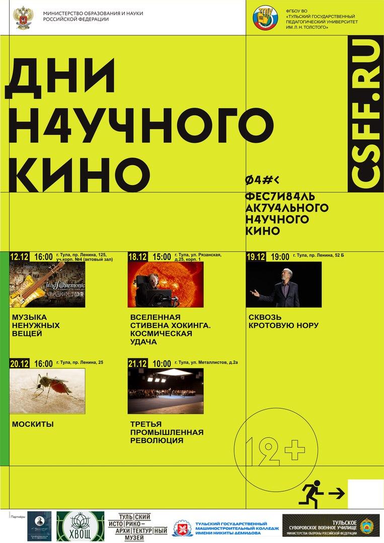 Афиша Тула Фестиваль актуального научного кино в Туле
