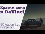 Цветокоррекция клипа в DaVinci   Стрим-Курс Родиона Жабрева   Трейлер