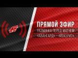 Разминка перед матчем с Йокеритом - ПРЯМОЙ ЭФИР