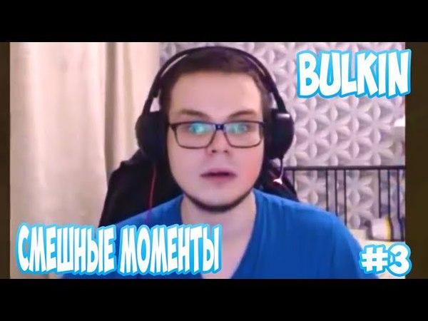|Bulkin| |СМЕШНЫЕ МОМЕНТЫ | 2| КОВЁР-САМОЛЁТ! ПОЛНЫЙ УГАР!