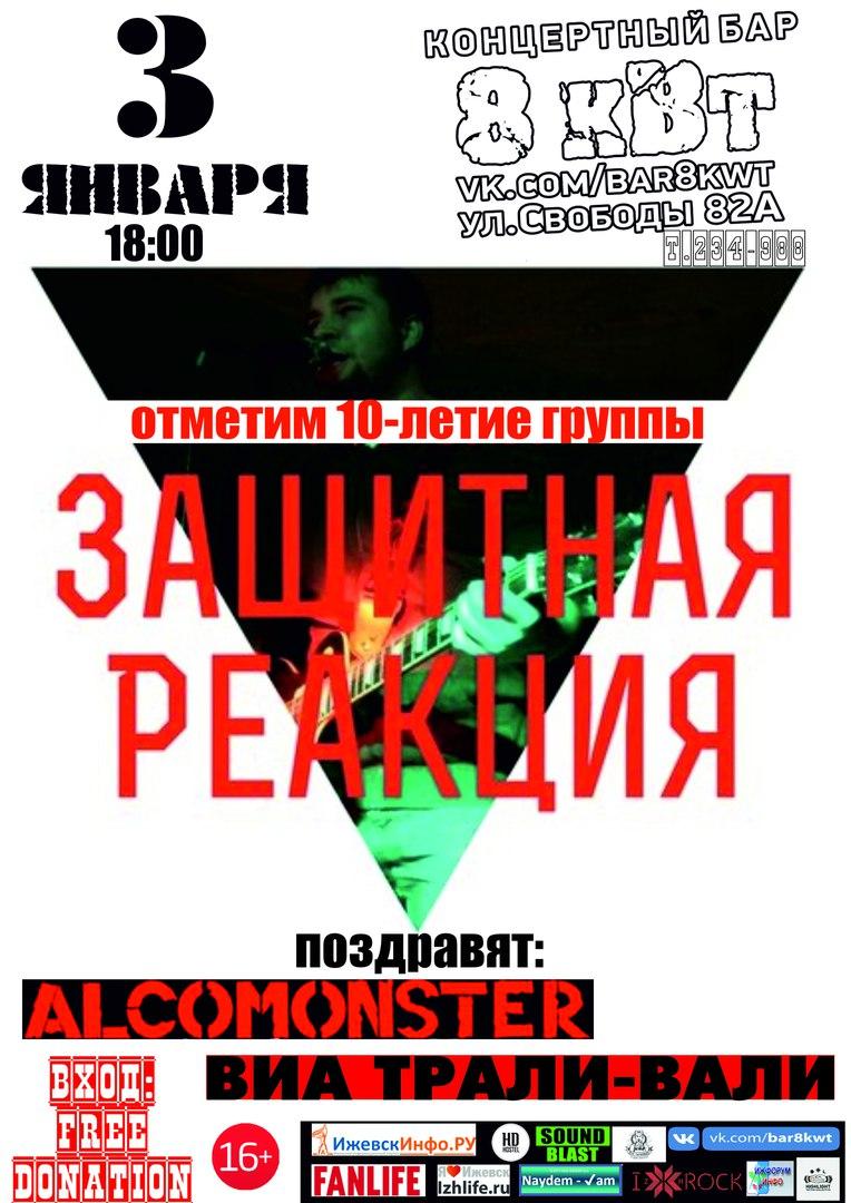 Афиша Ижевск Защитная Реакция 10 лет. 03.01.18