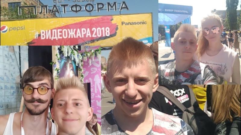 Видео жара 2018 /снимаемся нло.tv / Dzidzio, Nazar Verlan, Murafa ,Виталий Голованов