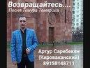 Artur Saribekyan (Kirovakanskiy) - Vozvrashaytes (Original version - Temur Temirov)