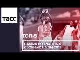 ТОП-5 самых возрастных сборных на ЧМ-2018