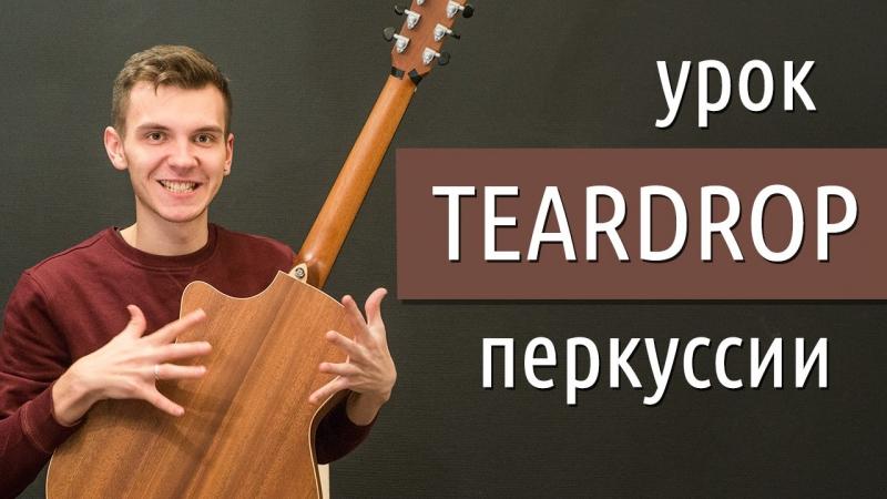 Как играть тему из Доктора Хауса с перкуссией Teardrop Massive Attack