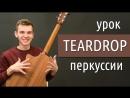 Как играть тему из Доктора Хауса с перкуссией Teardrop – Massive Attack