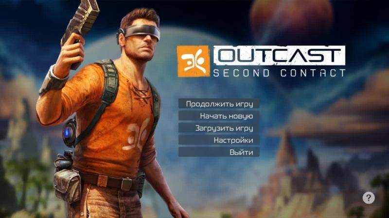 ЛИТЕРАТУРНЫЙ СТРИМ Outcast: Second Contact