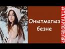 Онытмагыз безне / Ландыш Сафина Гузель Уразова / Татар-Популяр