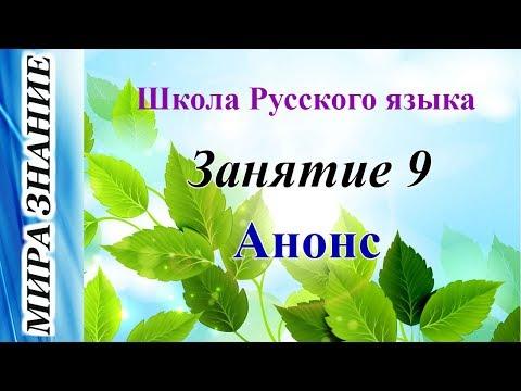 Школа Русского языка: Занятие 9. Анонс