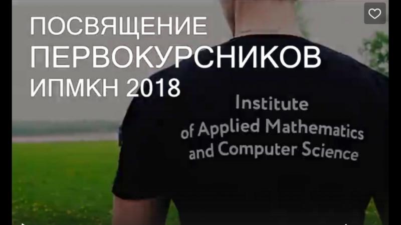 Посвящение первокурсников ИПМКН 2018