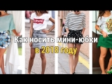 Как носить мини-юбки в 2018 году