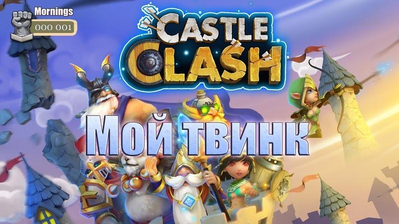 Беглый обзор твинка на русском андроиде / Битва замков / Castle Clash