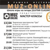 Бесплатные Музыкальные Мастер-Классы