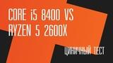 Циничный тест. Intel Core i5 8400 vs AMD Ryzen 5 2600X + Стрим
