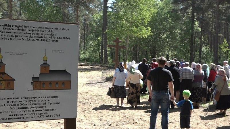 Освящение креста Староверческой церкви Висагинас 13 05 2018 г
