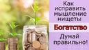 Как привлечь деньги и изменить материальное положение. Материальное благополучие