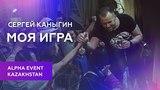 Alpha Cash Event Kazakhstan  | Сергей Каныгин - Моя игра (Iive)