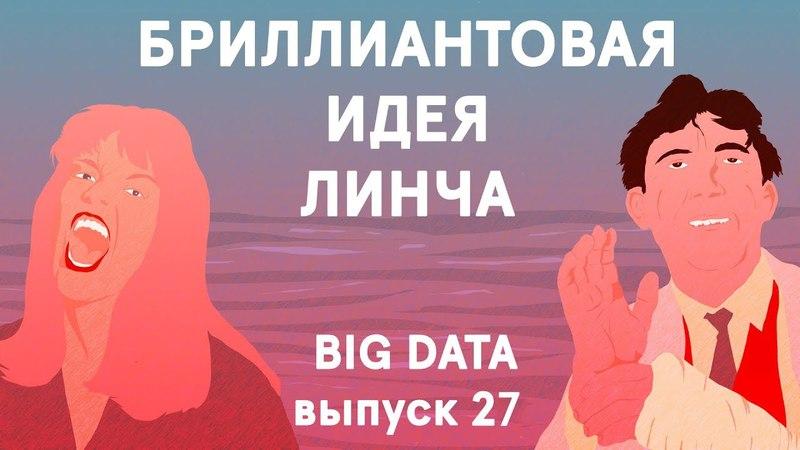 Нерассказанная история Твин Пикс | Big Data 27