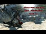 Splinter cell  Blacklist - Мое демо прохождение  Часть - 2