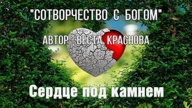 Сотворчество с Богом - автор Веста Краснова
