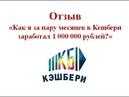 Кешбери. Отзыв - Как я заработал 1 000 000 рублей?