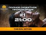 The Evil Within стрим #1!