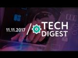 11.11 | TECH DIGEST: Apple разрабатывает устройство дополненной реальности