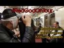 RedGodOnTour или Невероятные приключения Алеши в Москве
