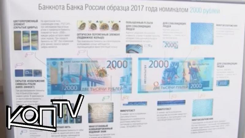 Все банкоматы и кассовые аппараты Новгородчины принимают новые купюры в 2000 рублей