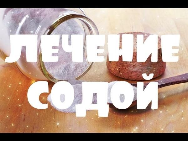 Лечение Содой Огулов Кислотно щелочное равновесие Здоровье Густая Кровь Почки