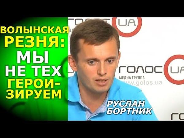 Польша из адвоката Украины превратилась в прокурора Руслан Бортник