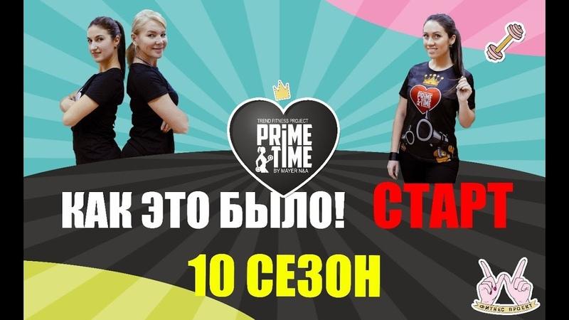 ЧЕЛЯБИНСК ! PRIME TIME СТАРТ 10 СЕЗОН
