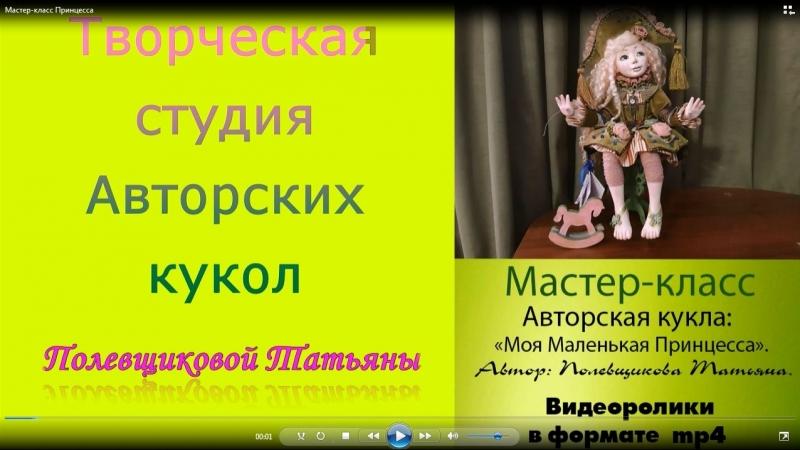 Мастер класс Моя Маленькая Принцесса Проморолик Приглашение