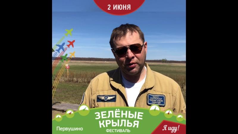 «Зелёные Крылья»2018 Минигулов - пилот