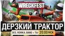 ДЕРЗКИЙ ТРАКТОР в Wreckfest - DeSeRtod, Romka, Bang 20-00