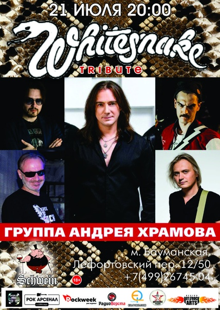 vk.com/whitesnake.tribute