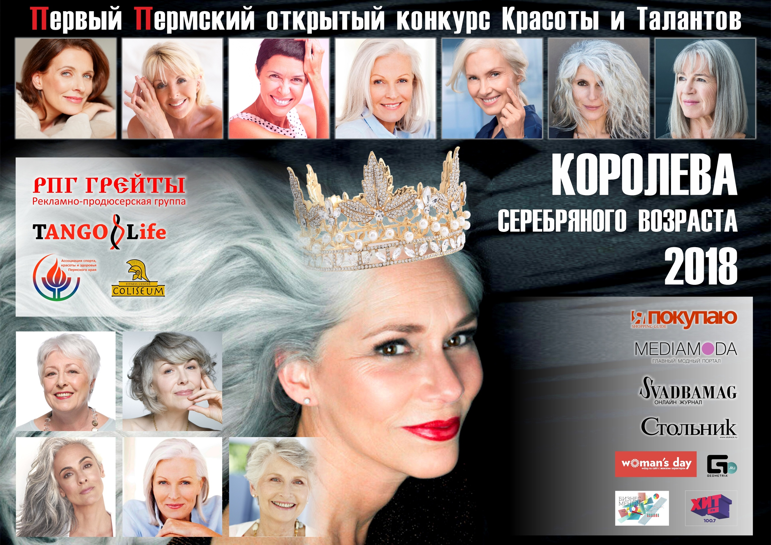 После 50 - на конкурс красоты: в России выберут «Королеву серебряного возраста»