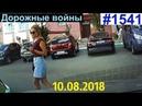Новый автообзор от канала «Дорожные войны!» за 10.08.2018. Видео № 1541.