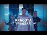 Премьера клипа! Мария Чайковская - Красота (OST - Отель Элеон)