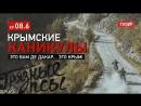 Крымские каникулы  ep.8.6  Трейлер