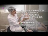 День открытых дверей в клинике «Семейная» на Ярославском шоссе